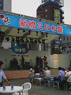 新橋こいち祭