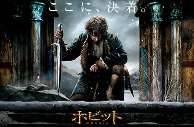 20140825055750_hobbit_jp_lxdjbs9n